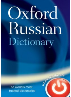 Oxford Russian Dictionary 4st edition