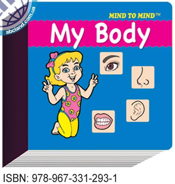 Підручник Mini Block books My Body