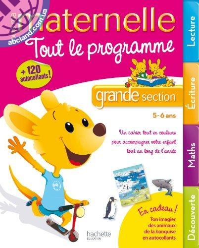 Toute ma Grande Section (5 - 6 ans)