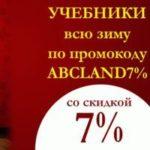 Акция: Всю зиму -7%!