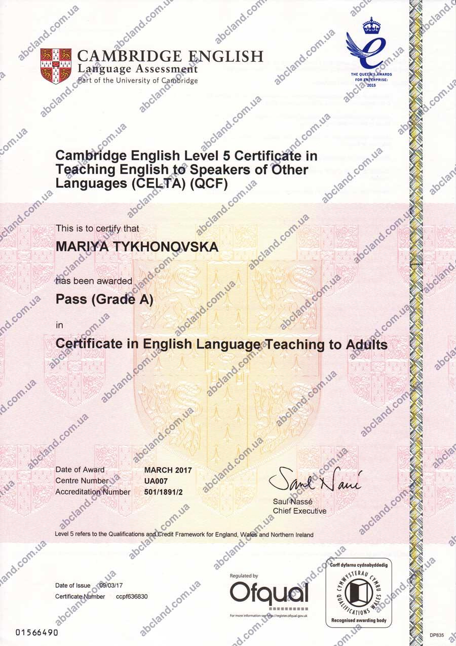 Сертификат-CELTA-Тихоновская-Мария