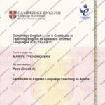Поздравляем Тихоновскую Марию с получением сертификата Cambridge CELTA!