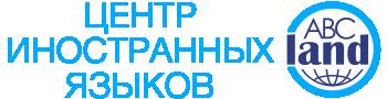 Курсы английского языка в Одессе