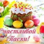Поздравляем всех с праздником Светлой Пасхи