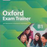 Oxford Exam Trainer учебник для внешнего независимого оценивания
