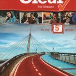 All Clear— новый учебник Macmillan для средней школы