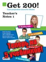 Сенсация! Teacher's Notes Get 200 теперь на 5 учебников!