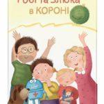 Первая в Украине книга для детей о коронавирусе