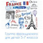 Онлайн группа французского для детей 5-7 класса