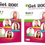 Новое издание учебника Get 200 (New Editon)!