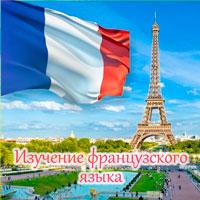 Приглашаем в группу французского А1.2-А2.1